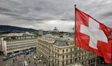 تباطؤ نمو الاقتصاد السويسري خلال الربع الثاني من العام الحالي