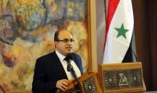 """سوريا: المشاركة في منتدى """"سان بطرسبورغ"""" فرصة لتعزيز التعاون مع مختلف الدول"""