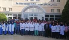 """إعتصام تحذيري للكادر الطبي في """"مستشفى دار الأمل الجامعي"""""""