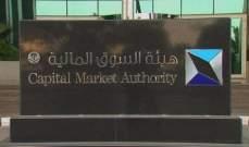 """""""هيئة السوق المالية السعودية"""" تُحذّر من شركات """"الفوركس"""" غير المرخص"""