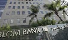 """مؤشر مدراء المشتريات لـ""""بلوم بنك"""": استمرار تدهور ظروف العمل في حزيران"""