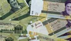 إيران تتجه نحو حذف 4 أصفار من عملتها الوطنية