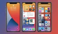 """""""آبل"""" تزود مستخدمي أجهزتها بنسخة تجريبة لنظام """"iOS"""" الجديد"""