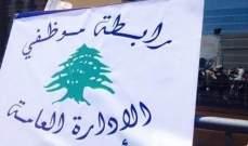 تجمع الموظفين المستقلين في الادارة العامة: لاعلان الإضراب المفتوح