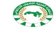 """الجمعية العربية للضمان الإجتماعي تختتم أعمال ندوتها حول """"أرضية الحماية الاجتماعية"""""""