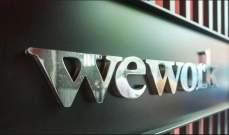 """شركة """"وي وورك"""" تنوي جمع 4 مليارات دولار قبيل طرح أسهمها للاكتتاب"""
