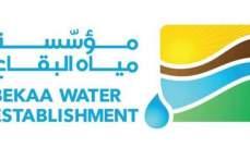 نقابة مستخدمي وعمال مؤسسة مياه البقاع: رغم المعاناة نعمل لتأمين المياه الصالحة للشرب