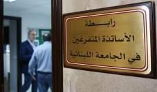 أساتذة الجامعة اللبنانية يحذرون من المس بحقوقهم في موازنة 2020