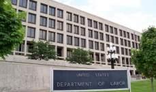 وزارة العمل الأميركية: ارتفاع طلبات إعانة البطالة بأكثر من المتوقع