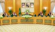 """مجلس الوزراء السعودي ناقش """"إعلان بيروت"""" وأكد دعم العمل العربي المشترك"""