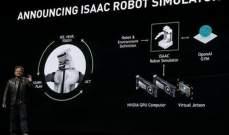 """""""إنفيديا"""" تطور روبوتات تتعلم من مشاهدة النشاط البشري"""
