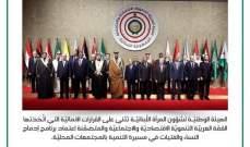الهيئة الوطنية لشؤون المرأة اللبنانية: للمرأة اللبنانية دور كبير في النهوض بالمجتمعات العربية