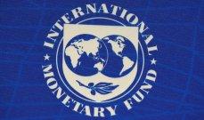 مجلس صندوق النقد يوافق على إصلاحات لإقراض البلدان منخفضة الدخل