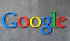 """""""غوغل"""" تخطط لإيقاف خدمة """"آب ميكر"""" بحلول كانون الثاني المقبل"""