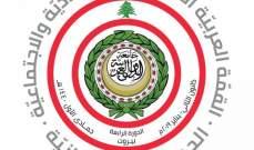 وفد السودان في القمة العربية يطلب سحب جزء من فقرة تتعلق بالأمن الغذائي العربي