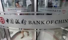"""مسؤول: """"بنك الصين"""" يخطط لافتتاح فرع له بي السعودية"""