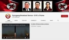 """كوريا الشمالية تبث رسائل غامضة عبر """"يوتيوب"""""""