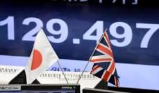 المستثمرون اليابانيون يشترون السندات البريطانية بوتيرة قياسية في بداية 2021