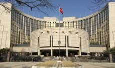 """""""المركزي الصيني"""" يحدد السعر المرجعي لليوان عند أعلى مستوياته في 4 أشهر"""