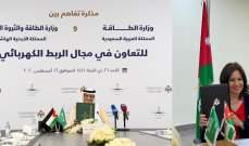 السعودية والأردن توقّعان مذكرة تفاهم للبدء بتنفيذ مشروع الربط الكهربائي