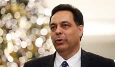 دياب: هناك من يتمنى انهيار البلد اقتصادياً ومالياً ويعمل لمنع أي مساعدة عن لبنان