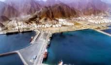 الامارات: الفجيرة تتربع على قائمة محاور تخزين النفط التجارية.. عالمياً