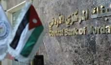 الأردن.. ارتفاع الدين العام إلى 37.3 مليار دولار في 2020