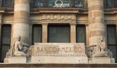 المركزي المكسيكي يعلن تخفيض معدل الفائدة 25 نقطة أساس للمرة الثالثة على التوالي