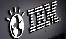 """""""IBM"""" تتعاون مع أكثر من 100 مؤسسة لتطوير الحوسبة الكمية"""