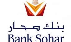 """""""بنك صحار"""" العماني يعين بنوكًا لجمع قرض بقيمة 250 مليون دولار"""