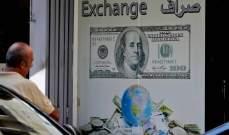 الدّولار يخترق حاجز الـ 10 آلاف ليرة!