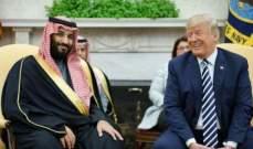 الكباش الاميركي السعودي سياسيا واقتصاديا: المملكة تخسر حتى الحق بالرد