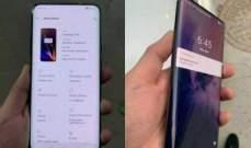 """تقرير: """"ون بلس"""" تعمل على 3 نسخ مختلفة من هاتف """"OnePlus 7"""""""