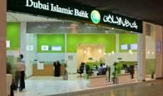 """""""بنك دبي الإسلامي"""" يصدر بنجاح صكوك بقيمة 750 مليون دولار لأجل 5 سنوات"""