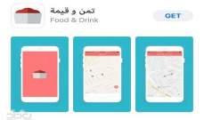 """تطبيق """"تمن وقيمة"""" العراقي يتفوق على """"ماكدونالدز"""" في متجر """"أبل"""""""