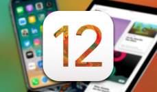 """كيف يمكنك تحميل """"Apple iOS 12"""" على هاتفك؟"""
