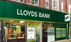 """بريطانيا: عطل تقني يؤثر على مئات الآلاف من عملاء بنك """"لويدز"""""""