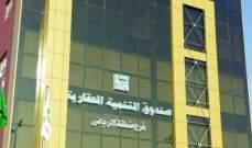 ايداع أكثر من مليار ريال في حسابات مستفيدي القرض العقاري المدعوم في السعودية