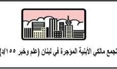 تجمع مالكي الأبنية المؤجرة يطالب بالتمسك بالأملاك والحفاظ عليها