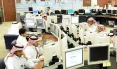 """مؤشر """"تاسي"""" السعودي يستهل تعاملاته خاسراً 6.97 نقطة"""