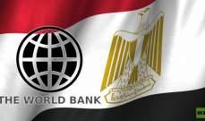 البنك الدولي: 7.3 مليار دولار إجمالي التمويلات لمصر حتى الآن