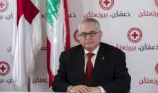 """رئيس الصليب الاحمر اللبناني: واجهنا صعوبات مادية خلال فترة """"كورونا"""" ونحتاج إلى مساعدات مستمرة"""