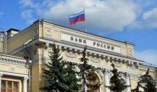 البنك المركزي الروسي: معدل التضخم السنوي حوالي 7 % في ايلول
