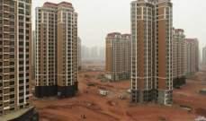 القروض العقارية في الصين وصلت الى 1.9 تريليون دولار