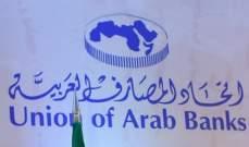 إتحاد المصارف العربية كرّم رئيسه السابق النائب أنور الخليل تقديرا لجهوده