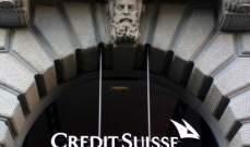 """""""كريدي سويس"""" يعتزم فرض رسوم على الودائع بالفرنك السويسري"""