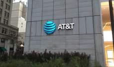 """""""إيه تي أند تي"""" تعتزم توفير خدمات """"5G"""" في نيويورك للشركات فقط"""