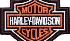 """""""هارلي ديفيدسون"""" تخفض توقعات الربح في قطاع الدراجات النارية للعام الى 7%"""