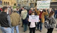 إعتصام للمودعين في ساحة الشهداء للمطالبة بإسترداد أموالهم