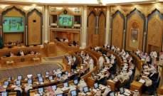 """لجنة الموارد في """"الشورى السعودي"""": جهود """"الخدمة المدنية"""" في مكافحة البطالة محدودة"""